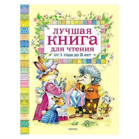 Лучшая книга для чтения Росмэн от 1 до 3 лет