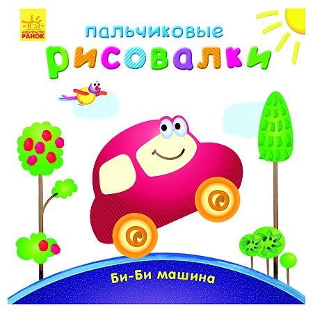 Книга РАНОК Би-би Машина Пальчиковые рисовалки