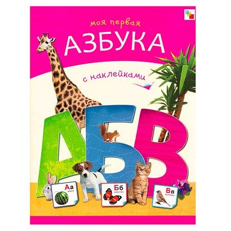 Книга Мозаика-Синтез Азбуки с наклейками Моя первая азбука с наклейками