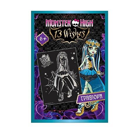 """Гравюра Monster High с эффект. """"серебро"""""""