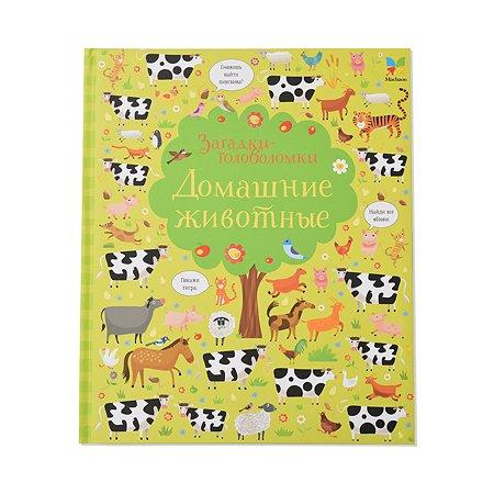 Книга Махаон Робсон К.Домашние животные картон