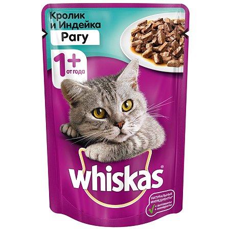 Корм влажный для кошек Whiskas 85г рагу с кроликом и индейкой пауч