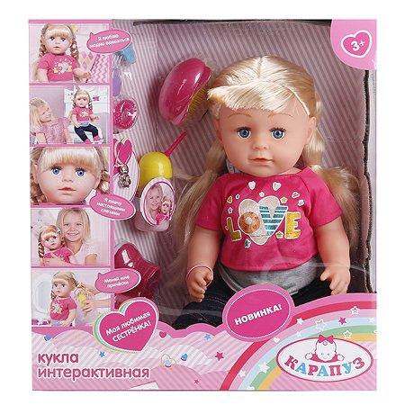 Кукла Карапуз интерактивный (BLS002B-RU)