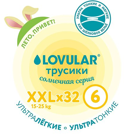 Подгузники-трусики LOVULAR Солнечная серия XXL 15-25 32штуки