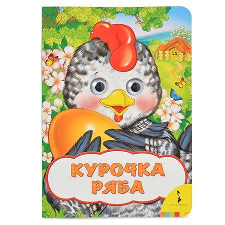Книга Росмэн Курочка Ряба  Веселые глазки