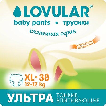 Подгузники-трусики LOVULAR Солнечная серия XL 12-17 38штуки