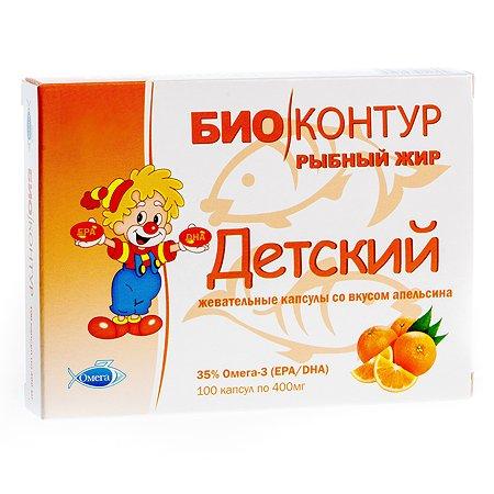 Биологически активная добавка Биоконтур Рыбный жир 400мг апельсин 100капсул