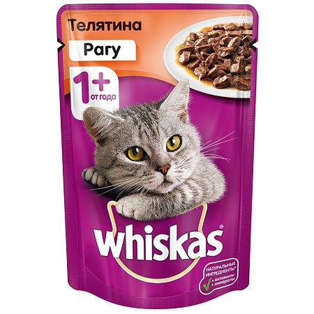 Корм влажный для кошек Whiskas 85г рагу с телятиной пауч