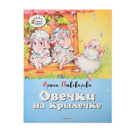 Книга Махаон Овечки на крылечке Пивоварова И.