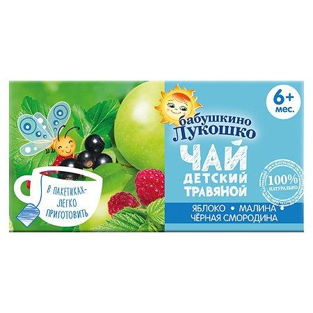 Чай Бабушкино лукошко яблоко, малина и черная смородина 20г с 6месяцев