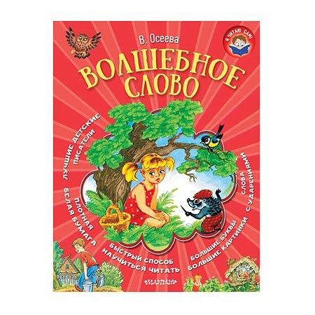 Волшебное слово АСТ Осеева В.