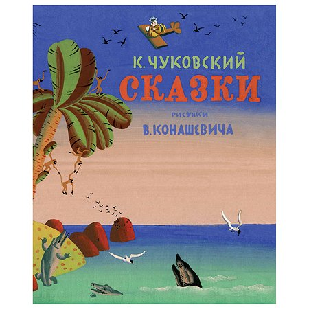 Книга Махаон Сказки Чуковский Рисунки Конашевича В