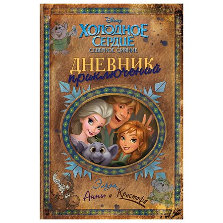 Книга Эксмо Дневник приключений Эльзы Анны и Кристофа