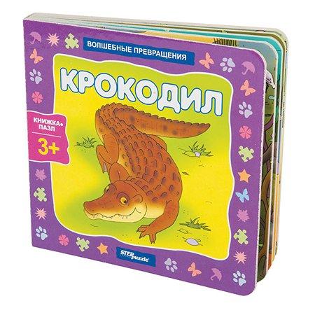 Книжка-игрушка Step Puzzle Крокодил