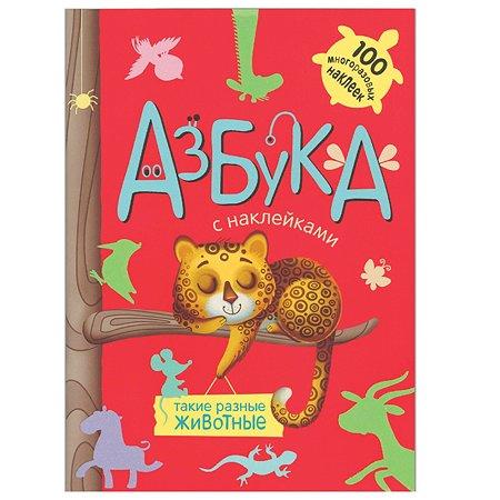 Азбука Мозаика-Синтез Такие разные животные