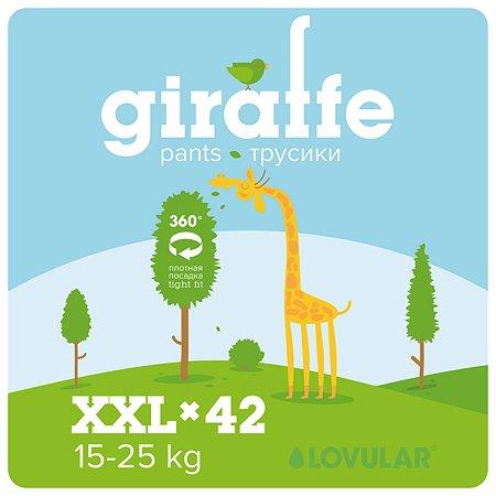 Подгузники-трусики LOVULAR Giraffe XXL 15-25кг 42шт