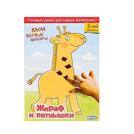 Мои первые шедевры Умница (книги) Жираф и пятнышки