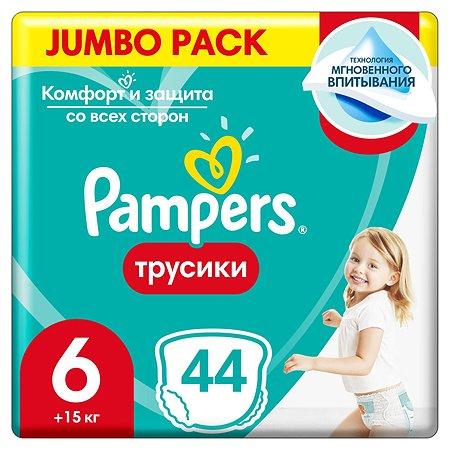 Подгузники-трусики Pampers Pants 6 15+кг 44шт