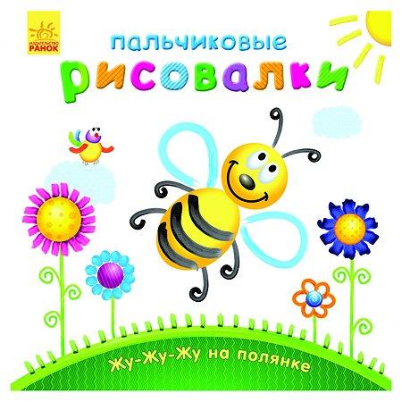Книга РАНОК Жу-жу-жу на полянке Пальчиковые рисовалки