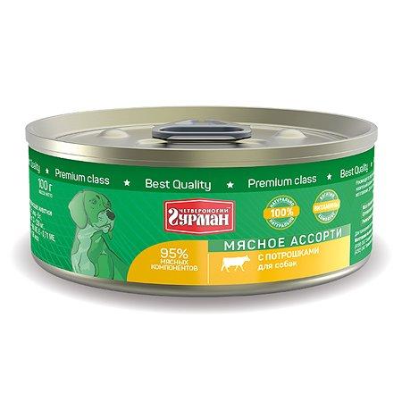 Корм для собак Четвероногий Гурман мясное ассорти с потрошками 100г