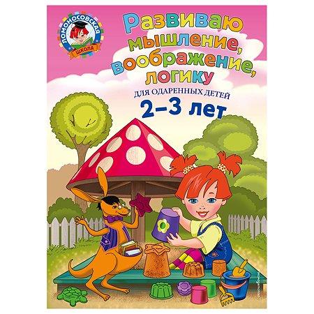 Книга Эксмо Развиваю мышление воображение логику для детей 2-3лет