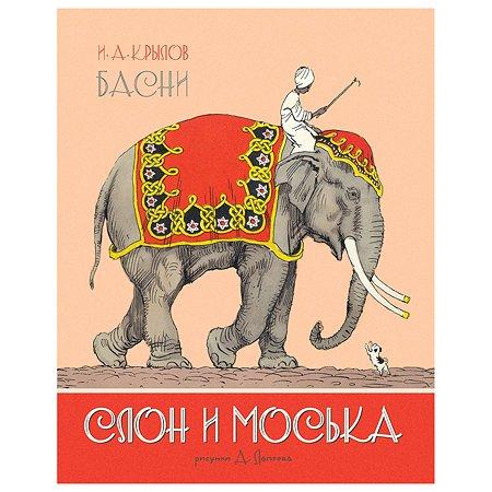 Книга Махаон Слон и Моська Басни Рисунки Лаптева А