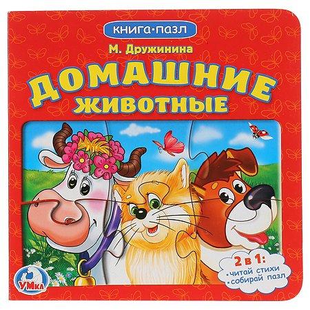 Книга УМка Домашние Животные 257925