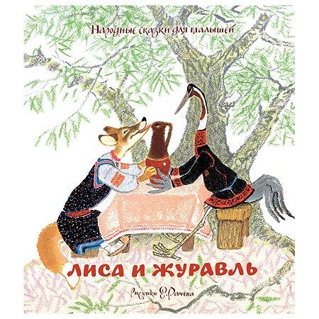 Книга Махаон Лиса и журавль Народные сказки для малышей Рисунки Рачёва Е