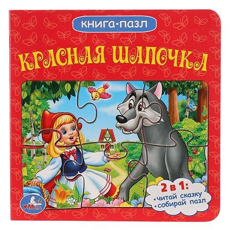 Книга УМка Красная Шапочка Союзмультфильм 231035