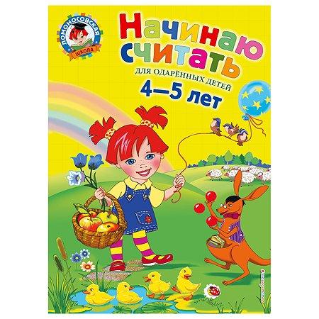 Книга Эксмо Начинаю считать для детей 4-5лет