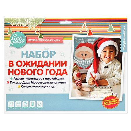 Набор для праздника Happy Line В ожидании Нового года 83198