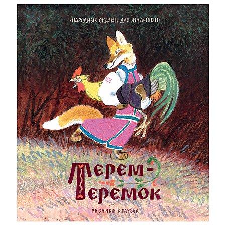 Книга Махаон Терем-теремок Народные сказки для малышей Рисунки Рачёва Е