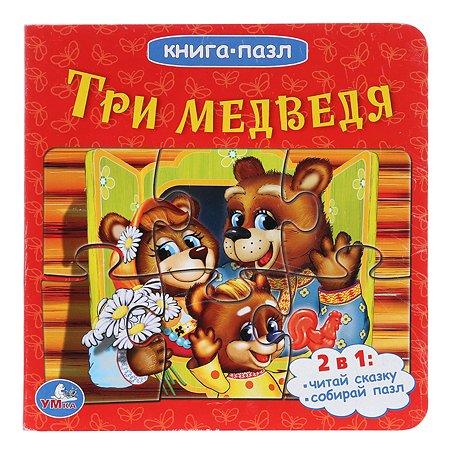 Книга УМка Три медведя 231039