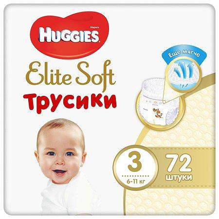 Трусики-подгузники Huggies Элит Софт 3 6-11кг 72шт