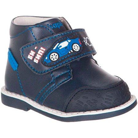 Ботинки Kapika синие