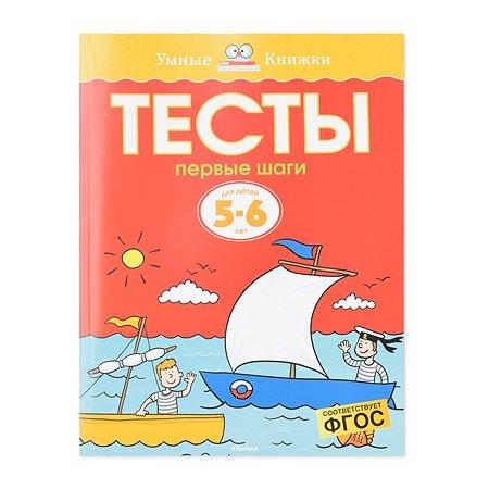 Книга Махаон Тесты. Первые шаги 5-6 лет Земцова О.Н.