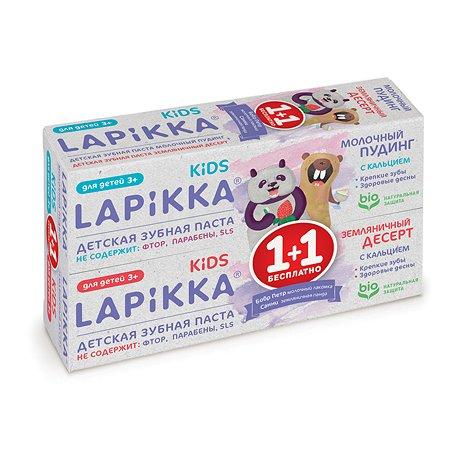 Набор Lapikka Kids Зубная паста Молочный пудинг с кальцием 45г и зубная паста Земляничный десерт с кальцием 45г Промо