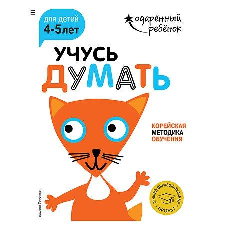 Книга Эксмо Учусь думать для детей 4-5лет с наклейками
