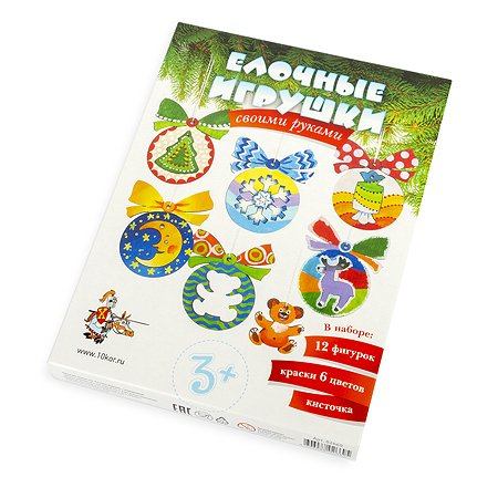 Набор для творчества Десятое королевство Ёлочные игрушки своими руками 02669