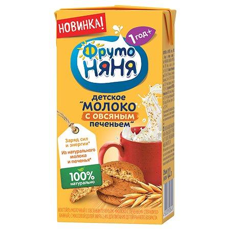 Коктейль молочный ФрутоНяня овсянка-печенье стерилизованный 2.5% 0.2л с 1года