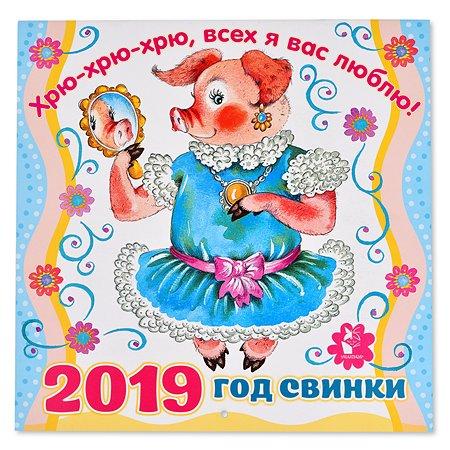 Календарь АСТ Год свинки Хрюхрюхрю всех я вас люблю