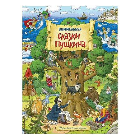 Книга Росмэн Сказки Пушкина Виммельбух