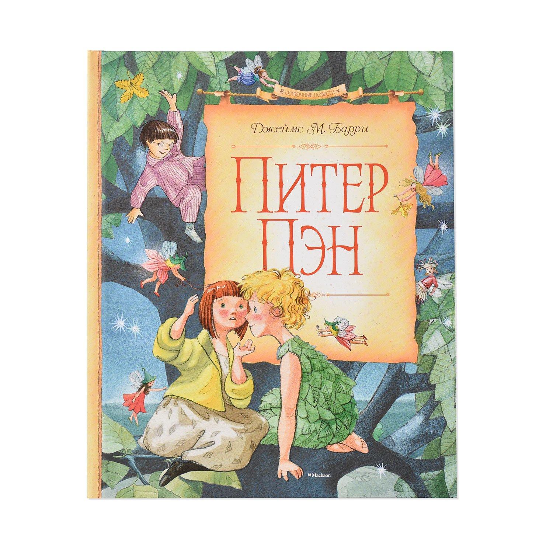 7c8272796 Книга Махаон Питер Пэн Барри Джеймс - купить в интернет магазине ...