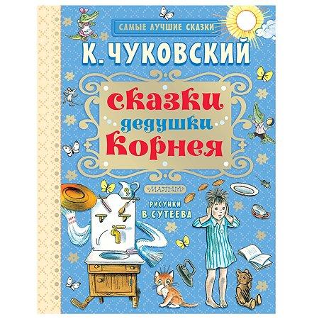 Сказки дедушки Корнея АСТ Чуковский К.