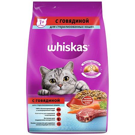 Корм сухой для кошек Whiskas 1.9кг подушечки с говядиной стерилизованных