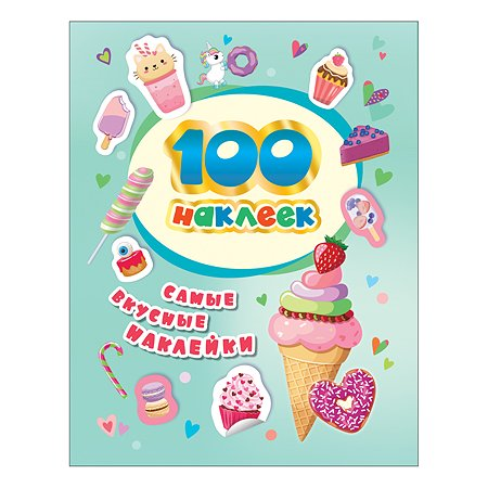 Альбом Росмэн 100наклеек Самые вкусные наклейки