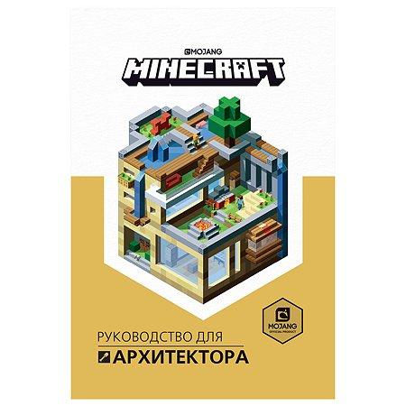 Книга Эгмонт Minecraft Руководство для архитектора