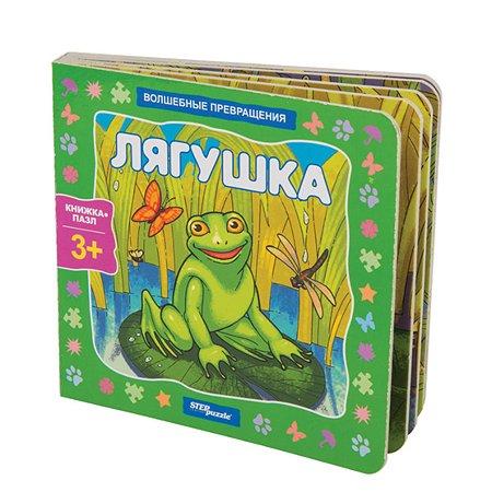 Книжка-игрушка Step Puzzle Лягушка