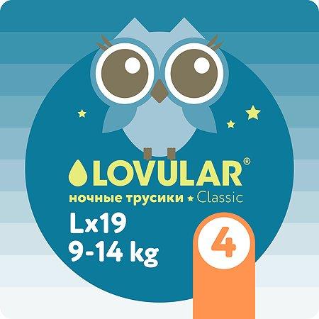 Подгузники-трусики LOVULAR Night L 9-14кг 19шт