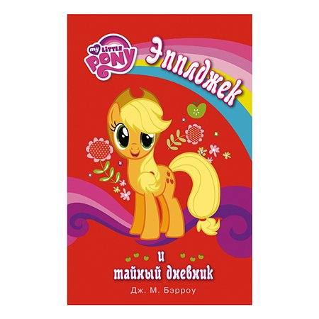 Книга АСТ Мой маленький пони. Эпплджек и тайный дневник
